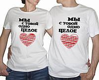 """Парные футболки """"Мы с тобой одно целое"""""""