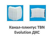 Канал-плинтус TBN Evolution ДКС