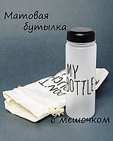 Моя бутылка / My Bottle МАТОВАЯ с мешочком, черный