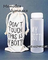 Моя бутылка / My Bottle МАТОВАЯ с мешочком, белый