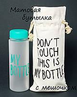 Моя бутылка / My Bottle МАТОВАЯ с мешочком, бирюзовый