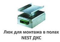 Люк NEST для монтажа в полах ДКС
