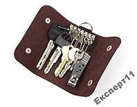Ключница - кошелек для ключей - лучшая цена !