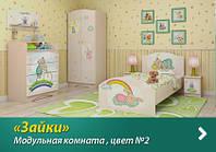 """Детская комната Вальтер """"Зайки"""""""