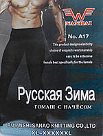 Мужские махровые гамаши с начесом «Nanhai» XL-6XL