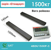 Весы реечные 4BDU1500Р-С Стандарт