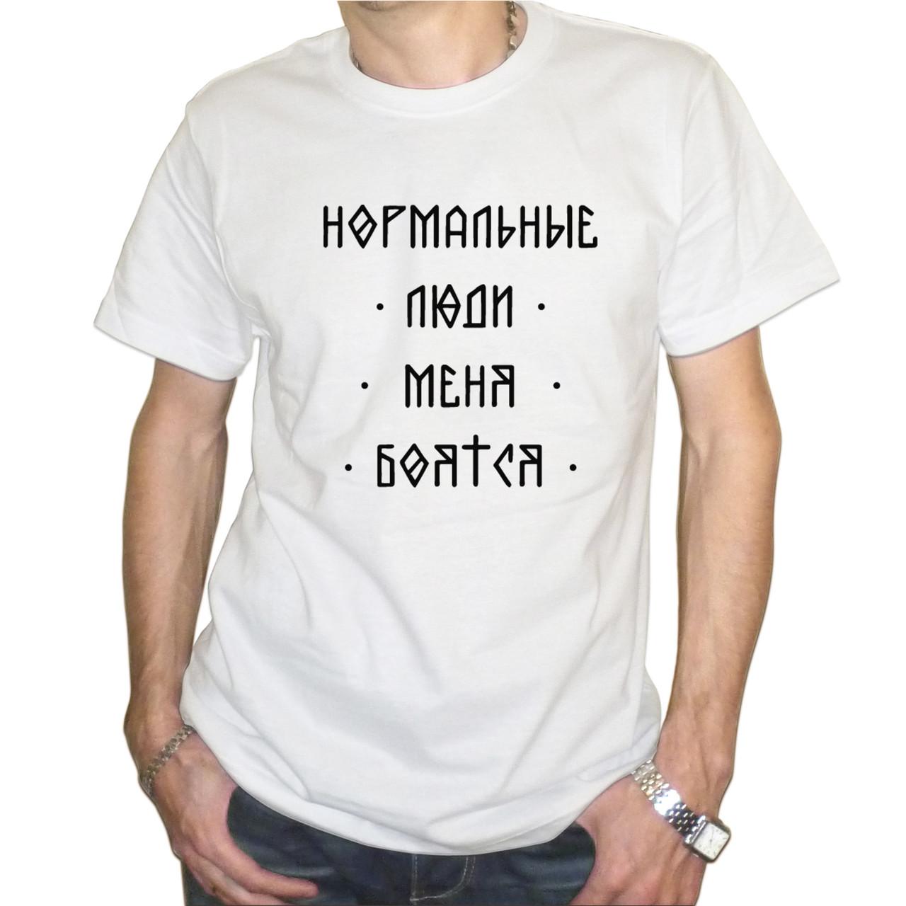 """Мужская футболка """"Нормальные  люди меня боятся"""""""