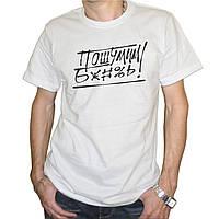 """Мужская футболка """"Пошумим Б*#%ь!"""""""