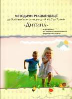 """Методичні рекомендації до програми """"Дитина"""" 2016"""