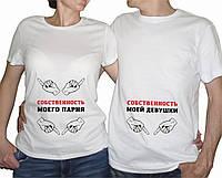 """Парные футболки """"Собственность моего парня\девушки"""""""