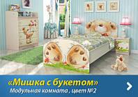 """Детская комната Вальтер """"Мишки с букетом"""""""
