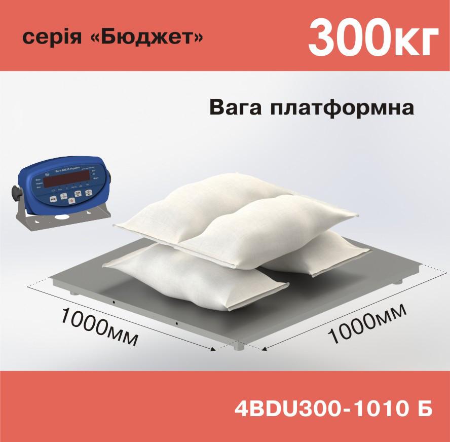 Весы платформенные Axis 4BDU300-1010-Б - Компания УкрВесы [Ukrvesi] в Днепре