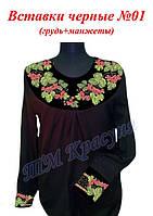 Вставки под вышивку бисером для пошива блузки или платья