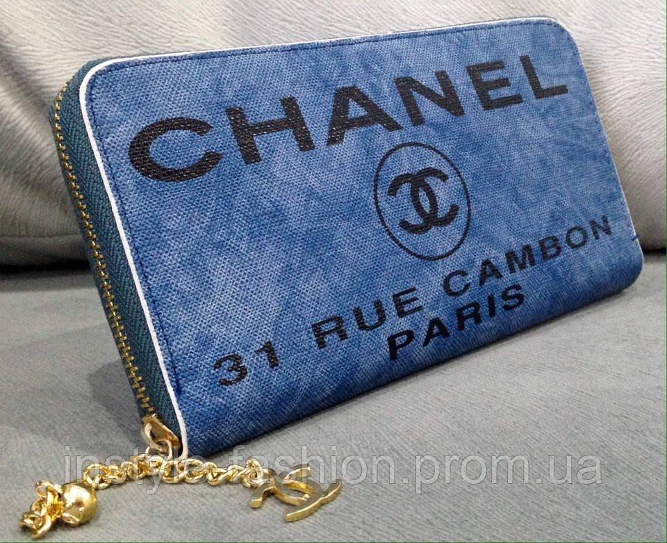Кошелек брендовый женский Chanel шанель копия синий - Сумки брендовые,  кошельки, очки, женская e90b7a9ecbb