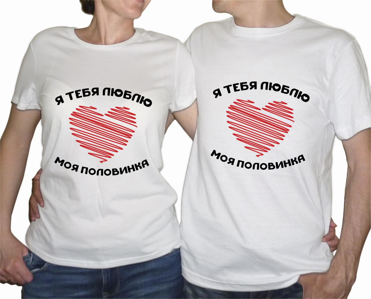 """Парные футболки """"Я люблю тебя моя половинка"""""""