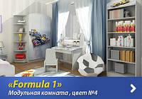 """Детская комната Вальтер """"Formula 1"""""""