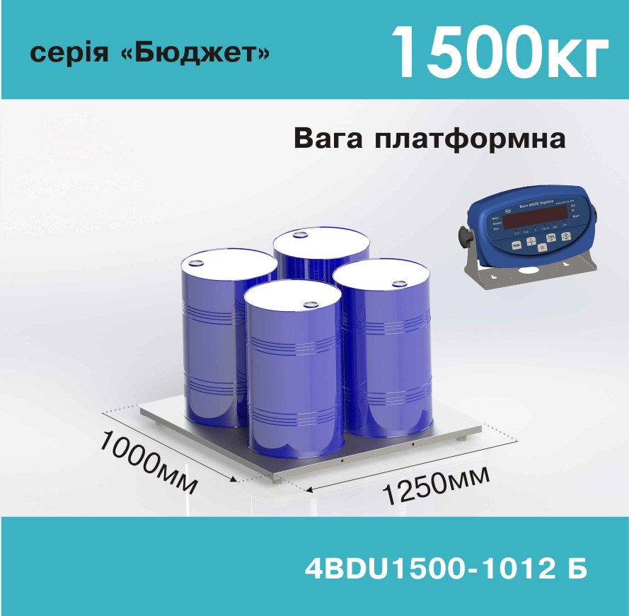 Весы платформенные 4BDU1500-1012-Б Бюджет - Компания УкрВесы [Ukrvesi] в Днепре