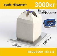 Платформенные весы до 3000 кг 4BDU3000-1515-Б