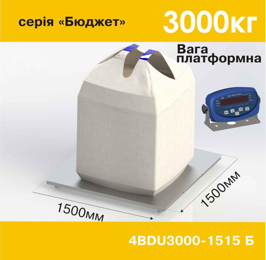 Платформенные весы до 3000 кг 4BDU3000-1515-Б - Компания УкрВесы [Ukrvesi] в Днепре