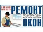 Вызов мастера на дом для выявления  причины поломки окон/дверей в Николаеве.