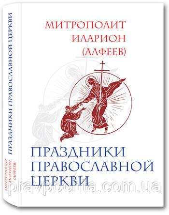 Свята Православної Церкви. Митрополит Іларіон (Алфєєв)