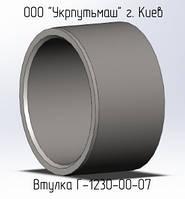 Втулка Г-1230-00-07