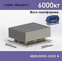 Весы платформенные до 6 тонн 4BDU6000-2020-Б