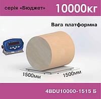 Весы платформенные до 10 тонн 4BDU10000-1515-Б