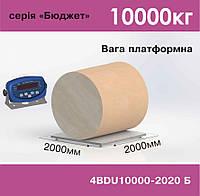 Весы платформенные складские 4BDU10000-2020-Б