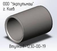 Втулка Г-1230-00-19