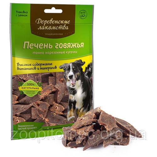 Лакомство для собак печень сушеная 60 г