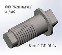 Болт Г-1311-01-04