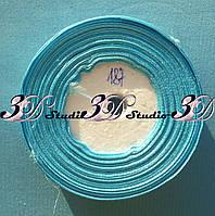 Лента атласная цвет №187 (небесно-голубой) шириной 2,5 см