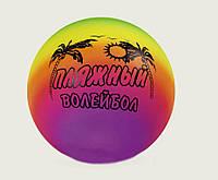 """Мяч волейбол ПВХ C02219 (150шт) """"Пляжный """" 9 """", 130г"""