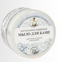 """Натуральное сибирское мыло для бани """"Белое мыло для бани"""",500 мл."""