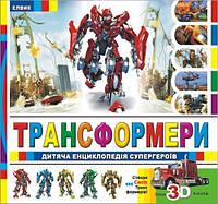 Трансформери. Дитяча енциклопедія з ігровими елементами