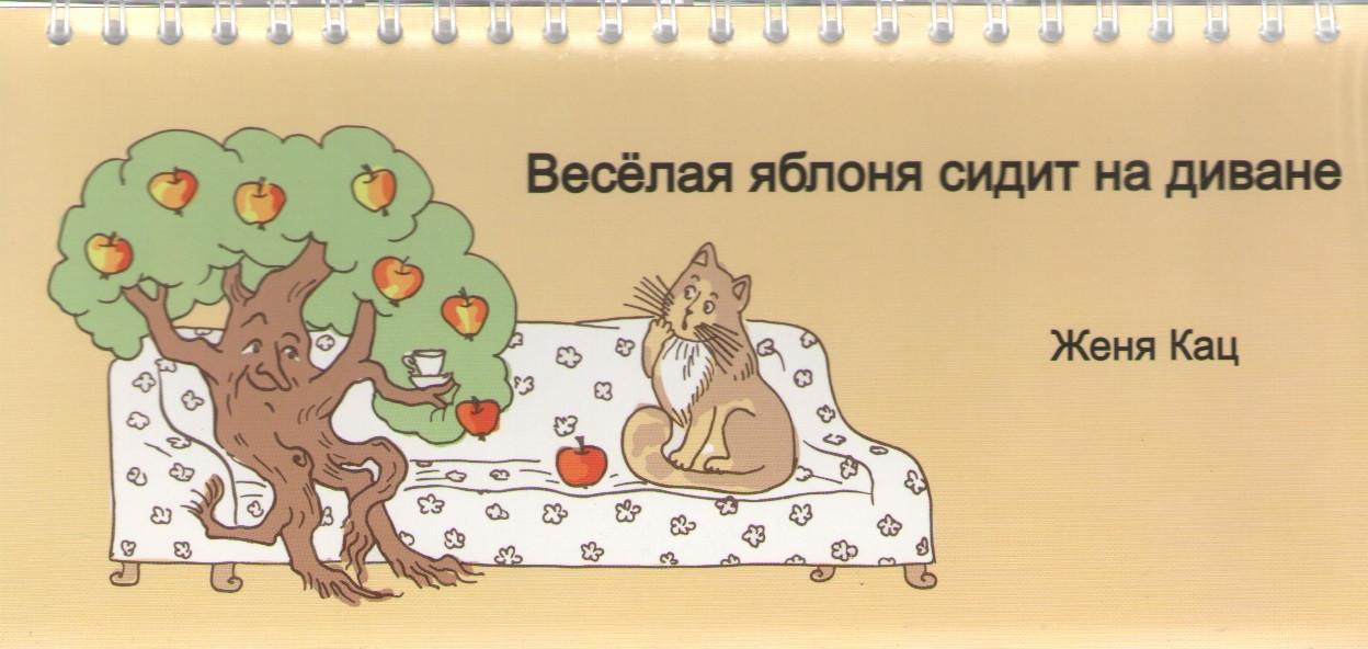 Веселая яблоня сидит на диване