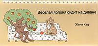 Веселая яблоня сидит на диване, фото 1