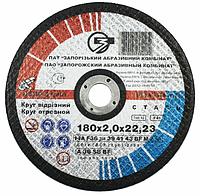 Круг отрезной ЗАК по металлу 180х2.0х22.23 мм (53720)