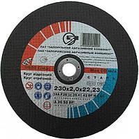 Круг отрезной ЗАК по металлу 230х2.0х22.23 мм (52840)