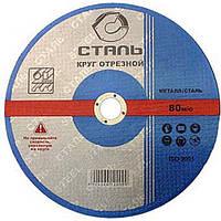 Круг отрезной Сталь по металлу 230х2.0х22.23 мм (201110)