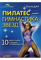 Пилатес – гимнастика звезд