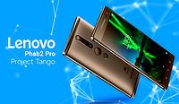 Необычный планшетофон Lenovo Phab 2 Pro станет доступен позже