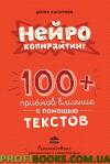 Нейрокопирайтинг. 100+ приёмов влияния с помощью текста Денис Каплунов