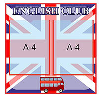 "Стенд для кабинета английского языка ""English club"""