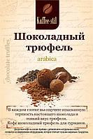 Кофе ароматизированный Без кофеина в зернах Шоколадный трюфель