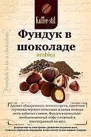 Кофе Без кофеина в зернах Фундук в шоколаде