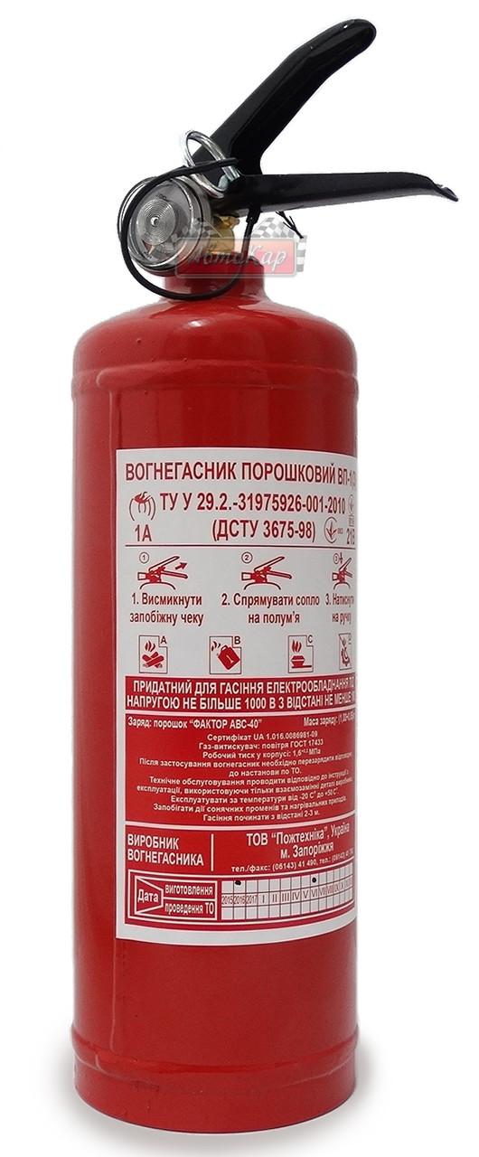 Огнетушитель порошковый ➤ емкость 1кг  - Автокар в Киеве