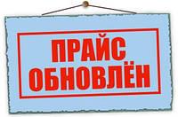 Обновлён актуальный прайс 12.09.2016