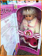 Интерактивная кукла Настенька MY004